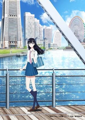 アニメ「恋は雨上がりのように」×横浜市 「あきらの横浜デートスポット巡りキャンペーン」