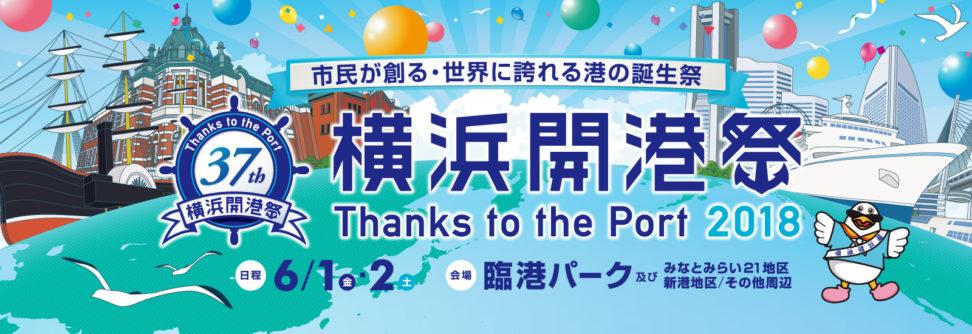 第37回『横浜開港祭』