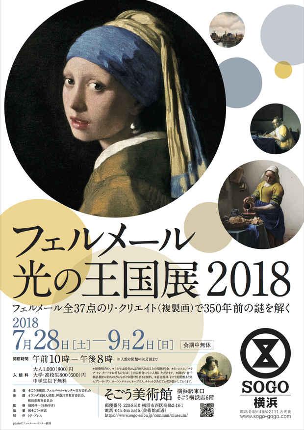 フェルメール光の王国展2018