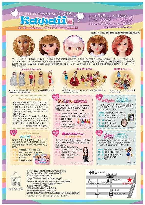 Kawaii展 横浜人形の家