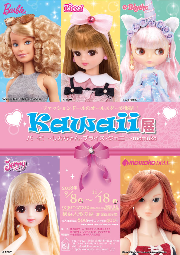 Kawaii展カワイイ魅力にドキドキな、ファッションドールのオールスターが横浜人形の家に集結! 愛くるしいドールの展示に加え、その歴史や奥深い魅力をご紹介。