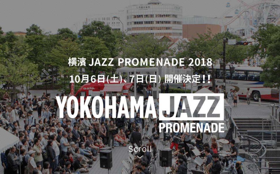 横濱 JAZZ PROMENADE 2018