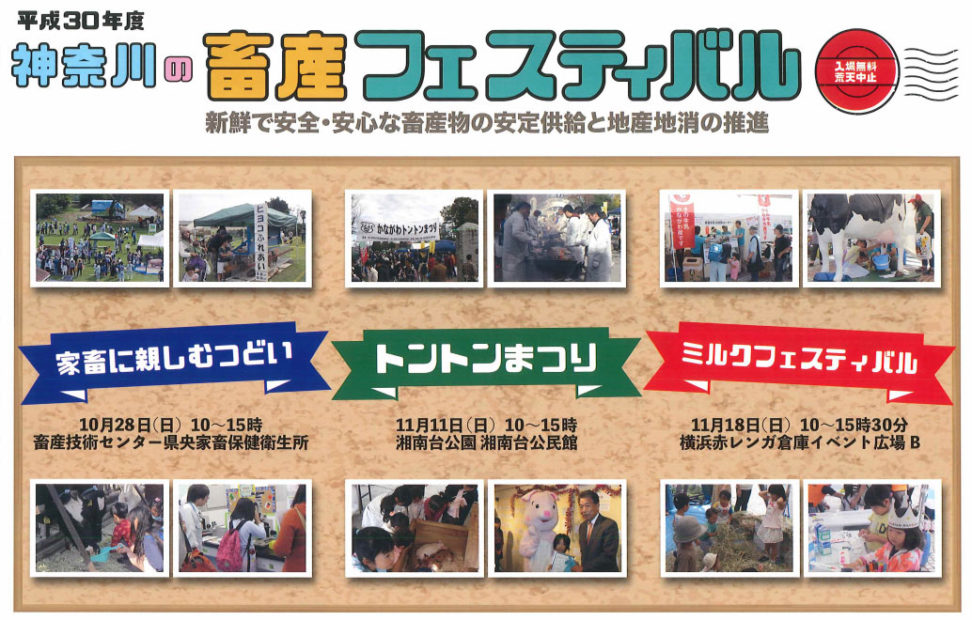 かながわミルクフェスティバル2018