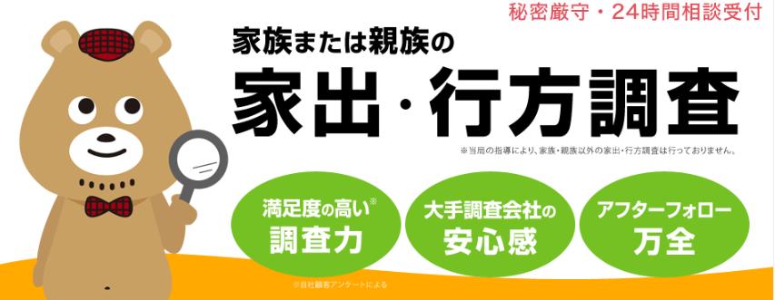 FUJIリサーチ 神奈川支部