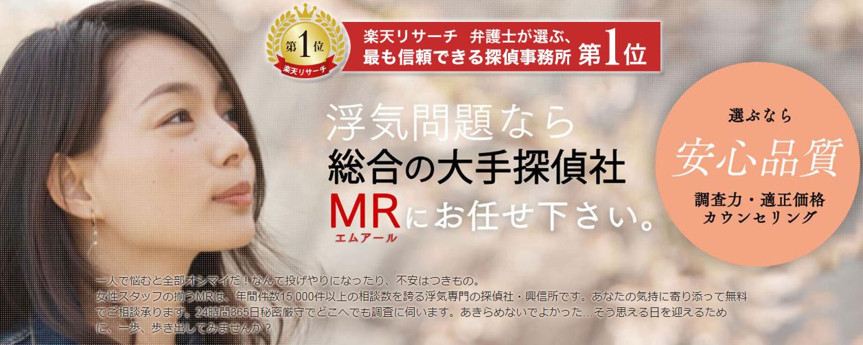 探偵MR 横浜