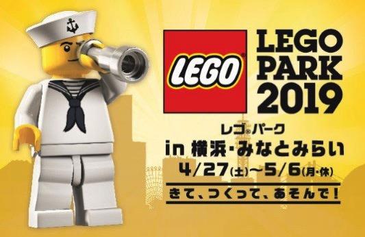 2019年GW 横浜・みなとみらいでレゴパーク開催!レゴプールやレゴブロックラリーなど