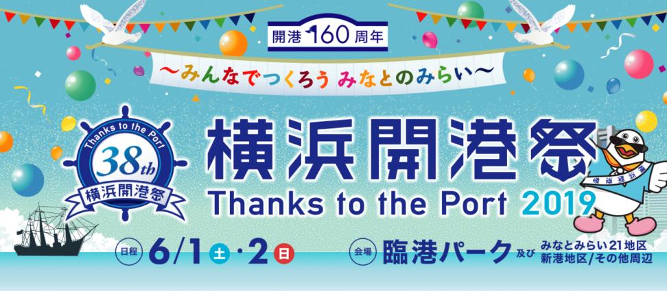 横浜開港祭 2019