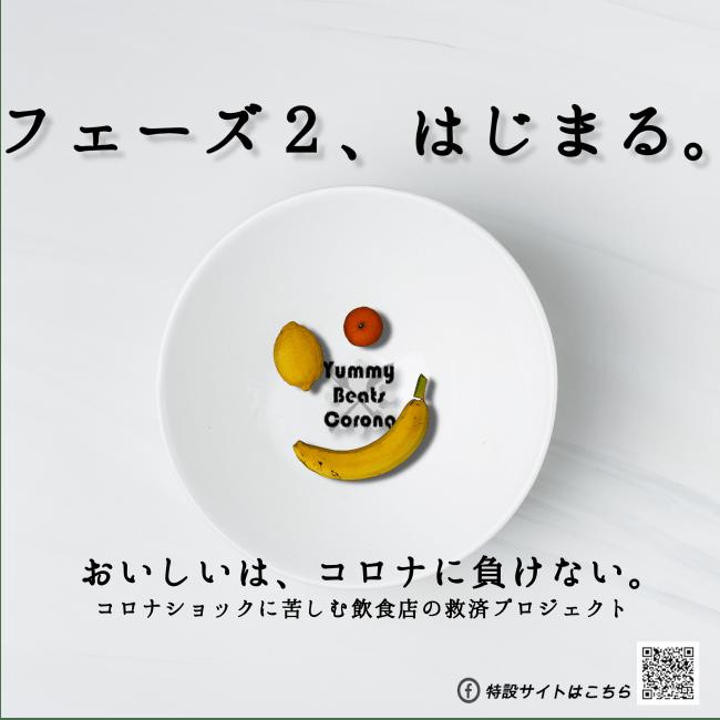 「おいしい、はコロナに負けない。」 ~コロナショックに苦しむ飲食店の救済プロジェクト フェーズ2~