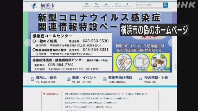 横浜市の偽サイトにご注意を