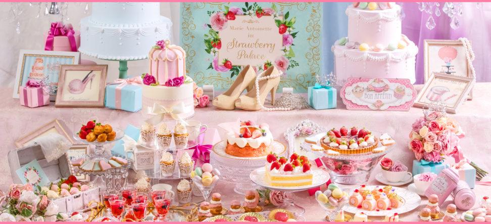 マリー・アントワネットのストロベリー宮殿~sweets jewelry~