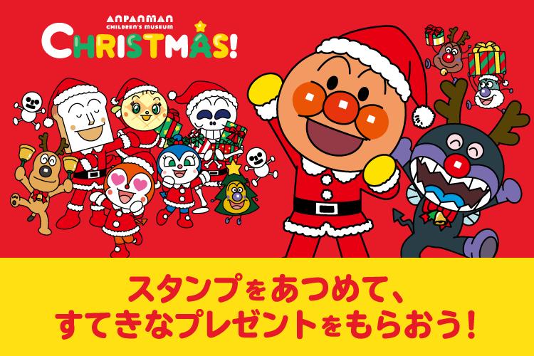 クリスマス★スタンプチャレンジ
