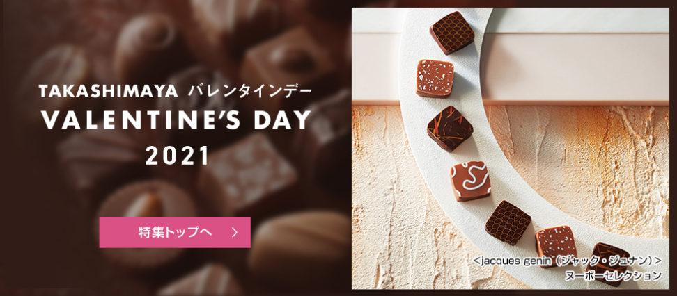 タカシマヤのバレンタインデー2021「アムール・デュ・ショコラ」