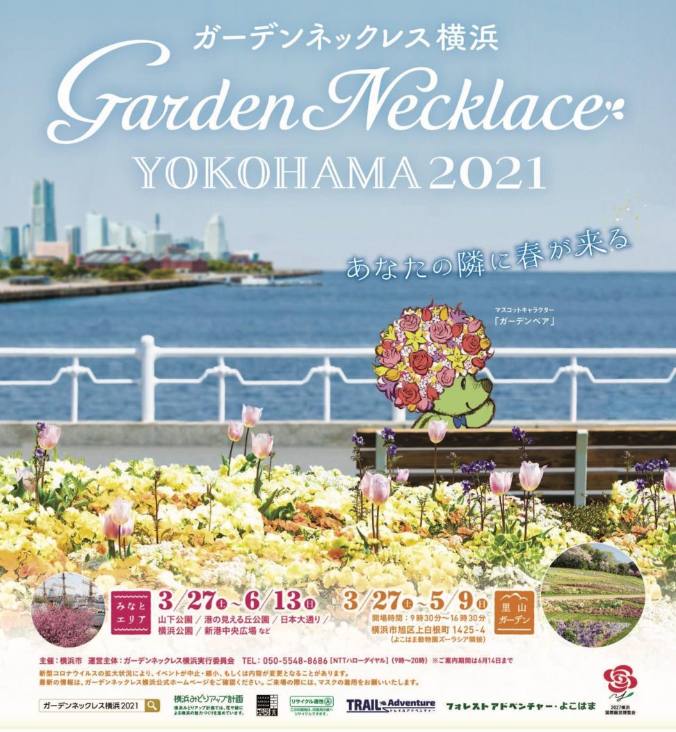 ガーデンネックレス横浜 2021