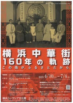 横浜中華街・160年の軌跡
