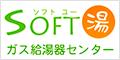 横浜のガス給湯器