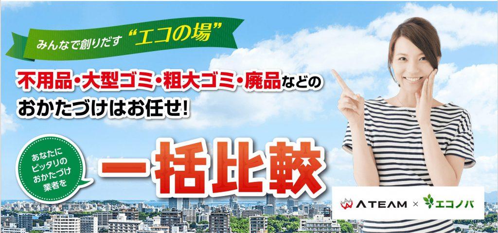 横浜市で粗大ごみ・不用品回収