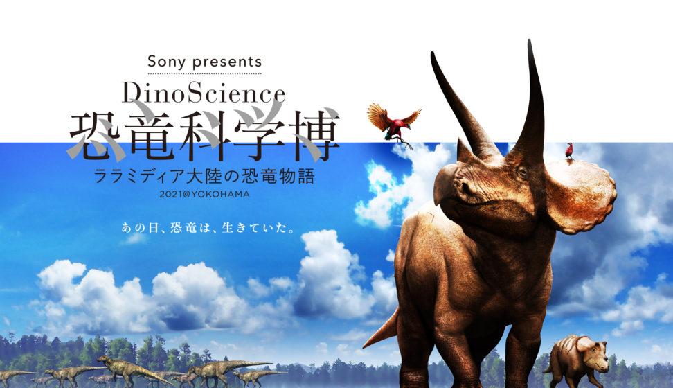 Sony presents DinoScience 恐竜科学博 〜ララミディア大陸の恐竜物語〜