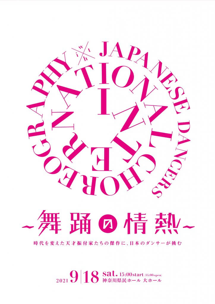 International Choreography × Japanese Dancers ~舞踊の情熱~